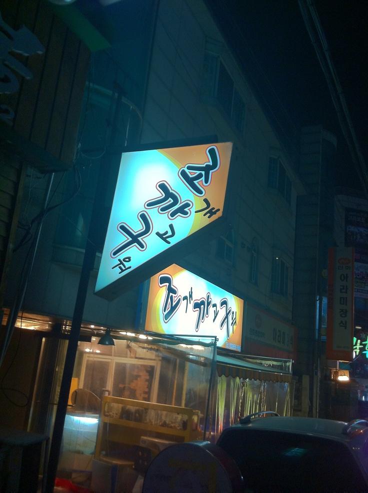 상큼한 간판 ㅋㅋㅋㅋ(Via @MyongSob Shin Shin) -> ㅎㅎ 제대로네^^