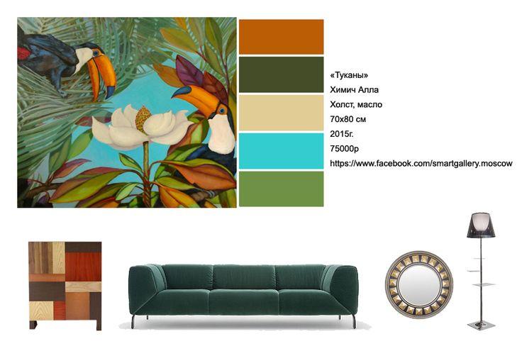 Картина Химич Аллы «Туканы» переносит нас в тропический лес Южной Америки. Оранжевый, бирюзовый, зеленый – цвета настолько сочные, что вы буквально ощущаете дыхание тропиков. И как приятно видеть эти тропические цвета в любой день, вне зависимости от погоды за окном)  Картина хорошо впишется в современный интерьер гостиной, столовой, спальни или детской комнаты и станет ярким и позитивным акцентом.  Напоминаем, что эту картину вы можете купить в нашей онлайн-галерее.