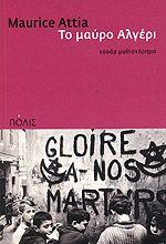 Σε μια πολυσύχναστη παραλία του Αλγερίου ανακαλύπτονται τα πτώματα της Γαλλίδας Εστέλ και του Αλγερινού Μουλούντ. Μια σφαίρα στην καρδιά της γυναίκας, μια σφαίρα στο λαιμό του άντρα και τρία γράμματα χαραγμένα στην πλάτη του... Καθώς η ακροδεξιά οργάνωση OAS κλιμακώνει τις τρομοκρατικές επιθέσεις της, αντιδρώντας έτσι στην επικείμενη αναγνώριση της ανεξαρτησίας της Αλγερίας από την κυβέρνηση του σ