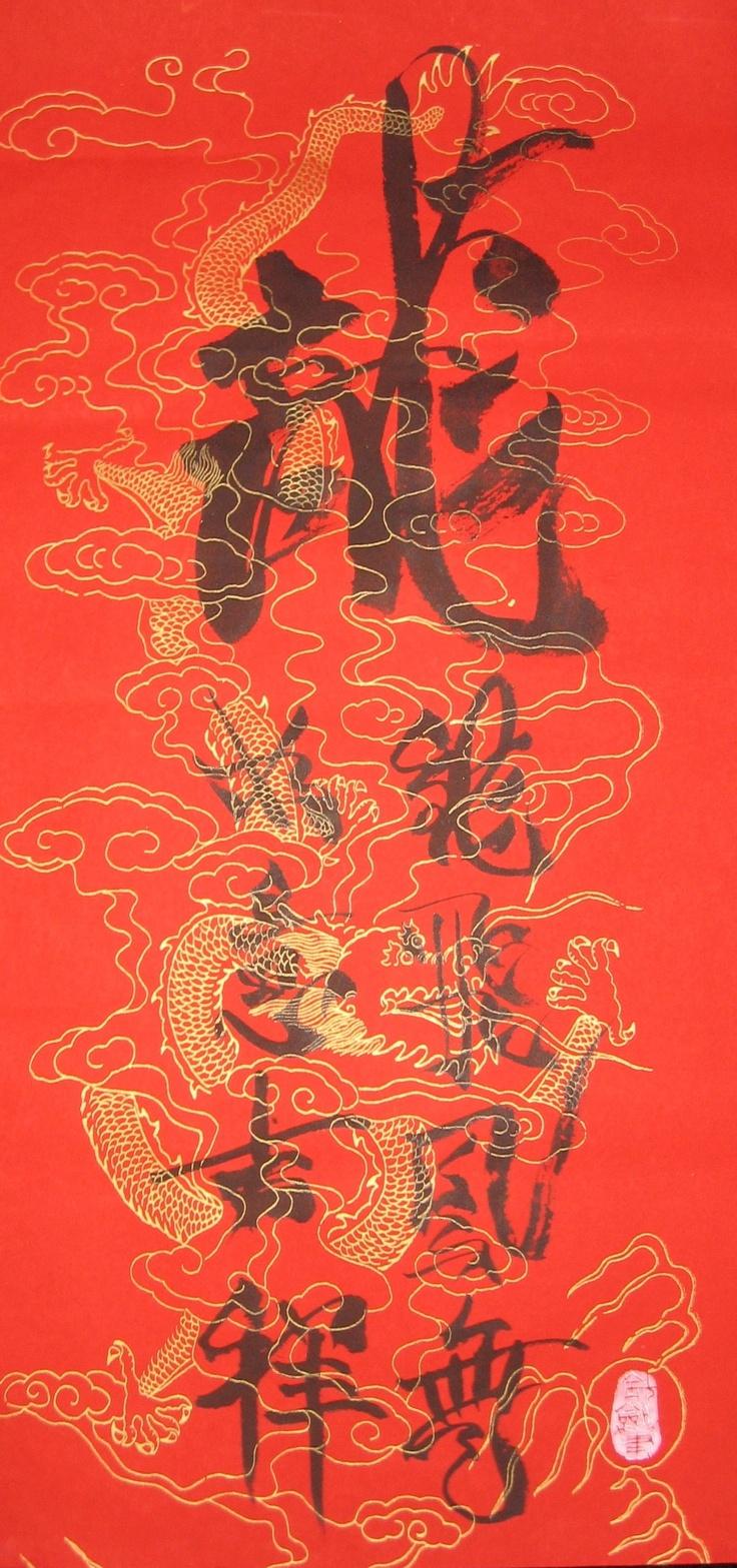 """龍 (""""Long"""") - DRAGON  Ink on Dragon"""