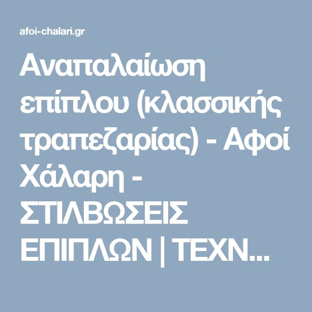 Αναπαλαίωση επίπλου (κλασσικής τραπεζαρίας) - Αφοί Χάλαρη - ΣΤΙΛΒΩΣΕΙΣ ΕΠΙΠΛΩΝ | ΤΕΧΝΟΤΡΟΠΙΕΣ | ΛΟΥΣΤΡΑ - ΛΑΚΕΣ - ΝΤΕΚΑΠΕ από το 1976 | Άγιος Δημήτριος, Αθήνα