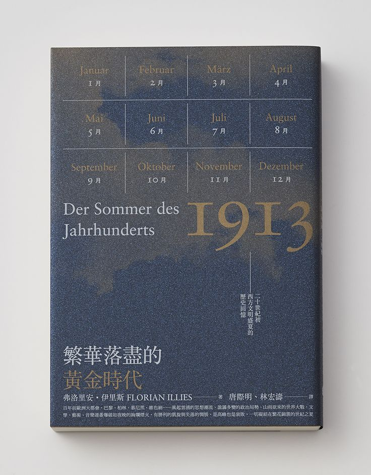 1913: Der Sommer des Jahrhunderts > more Client: Business Weekly Publications Year: 2014