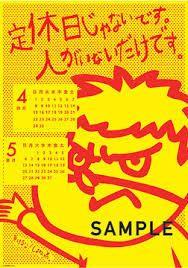 「島根県×鷹の爪 スーパーデラックス自虐カレンダー」の検索結果 - Yahoo!検索(画像)