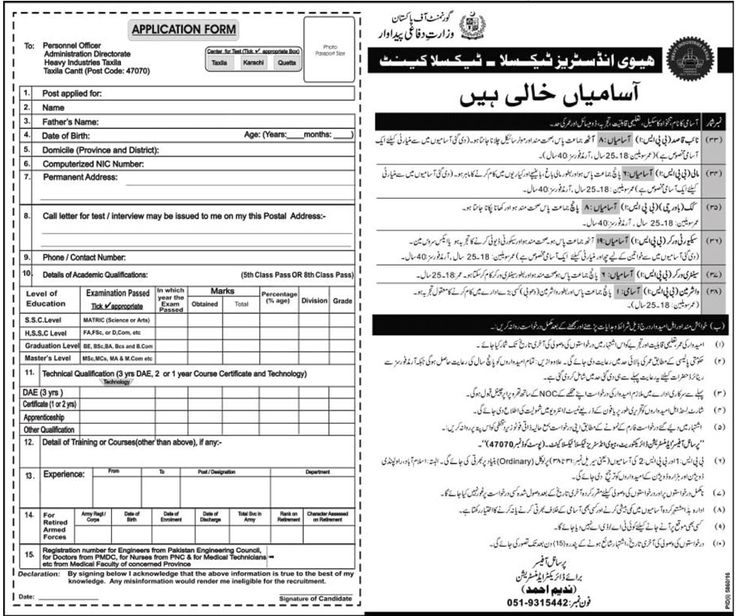 Heavy Industries Taxila, Taxila Cantt Jobs, Government of Pakistan, Advertisement No 2