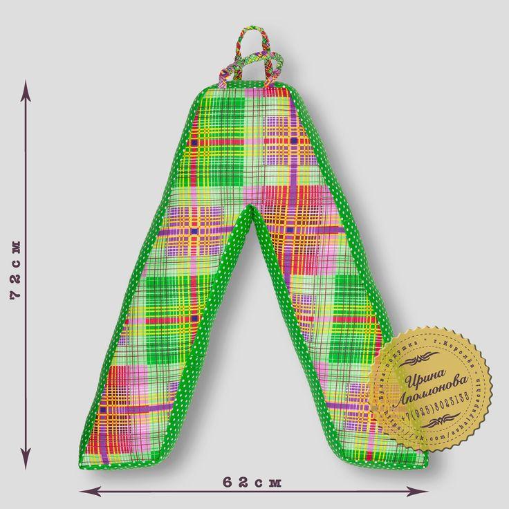 Подушка в форме буквы Л, материал - хлопок, гипоаллергенный наполнитель. На заказ - любой цвет и размер! +79258023135 Ирина