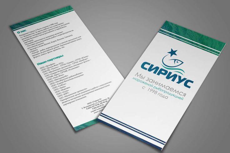 """Дизайн флаера для компании «Сириус»  Дизайн флаера для компании """"Сириус"""", г. Владивосток. Флаер сдержанный, но в тоже время подчеркивающий стиль и индивидуальность организации.Сириус"""