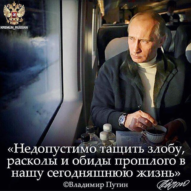 «Недопустимо тащить расколы, злобу, обиды и ожесточение прошлого в нашу сегодняшнюю жизнь» ©Владимир Путин