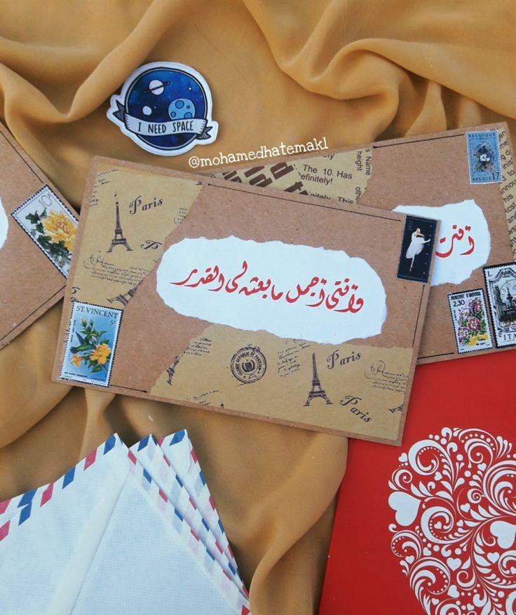 وانتي اجمل ما بعثه لي القدر Vintage Scrapbook Paper Mail Art Envelopes Scrapbook Gift