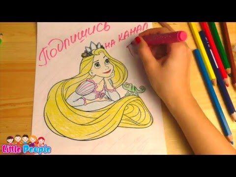Princess Rapunzel Coloring For Kids Принцесса Рапунцель Раскраски Для Де...