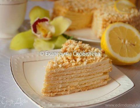 #Рецепт: Творожный «Наполеон» с лимонным курдом  Ингредиенты: арахис жареный—50 г. Лимонный курд: вода—430 мл, сахар—100 г, яичные желтки—40 г, яйца куриные—55 г, кукурузный крахмал—45 г, лимонный сок—120 мл, сливочное масло—30 г. Творожные коржи: яйца куриные—3 шт., сахар—200 г, мука—400 г, сода—1/2 ч. л., уксус 9%—1/2 ч. л., соль—1 щепотка, творог 9%—200 г. #едимдома #кулинария #домашняяеда #десерт #торт #наполеон #лимонный_курд #юлиявысоцкая #edimdoma #tasty…