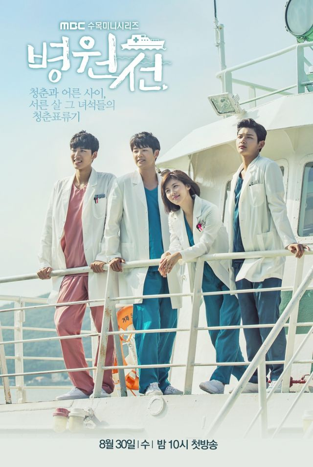 """[Photo] Added poster for the upcoming #kdrama """"Hospital Ship"""""""