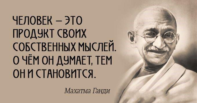 20 вдохновляющих цитат легендарного Махатмы Ганди