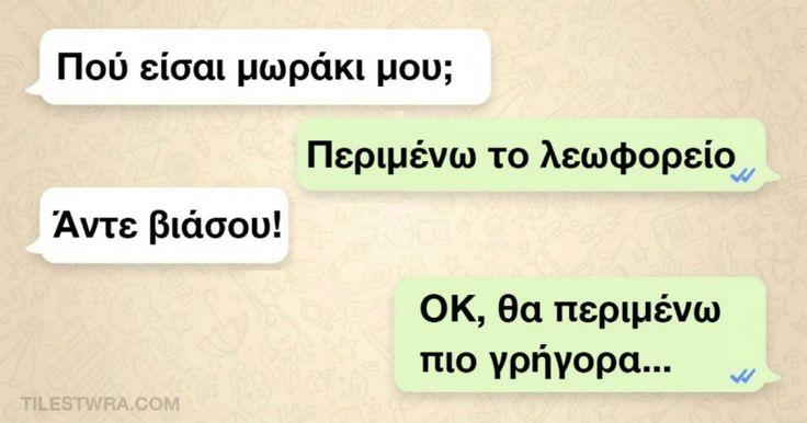 10 αστεία μηνύματα από συνομιλίες που όλοι έχουμε λίγο πολύ κάνει Crazynews.gr