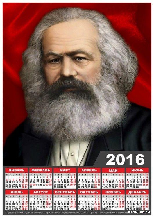 Karl Marks poster 2016