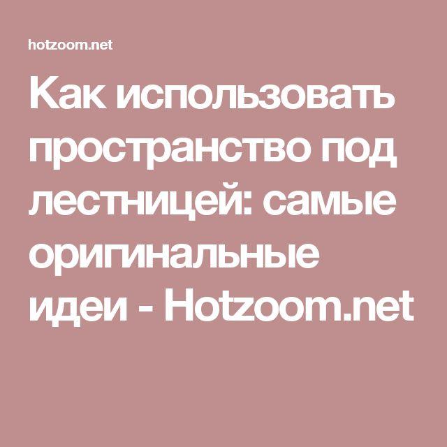 Как использовать пространство под лестницей: самые оригинальные идеи - Hotzoom.net
