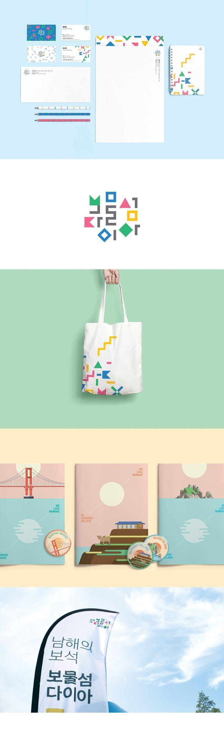 Bomulseom Daia Branding by Sunny Island Design Studio