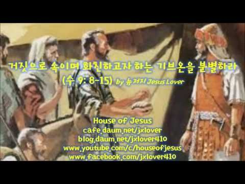 [여호수아] 거짓으로 속이며 화친하고자 하는 기브온을 분별하라 (수 9: 8-15) by 뉴저지 Jesus Lover