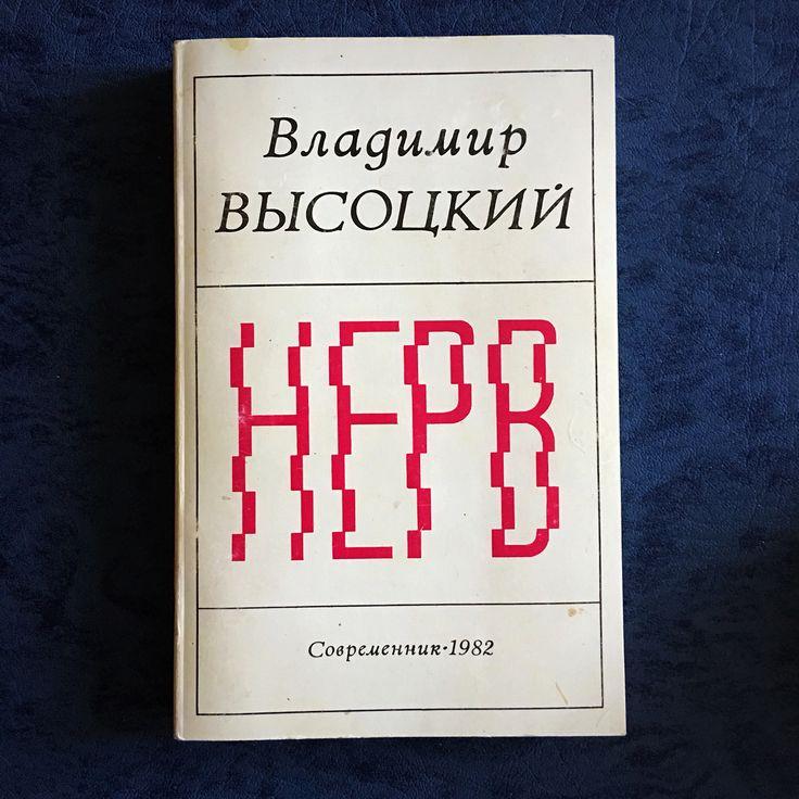 First edition of Nerve, a collection of Vladimir Vysotsky's verse, Sovemennik Publishers, 1982. 80 лет назад родился Владимир Высоцкий.