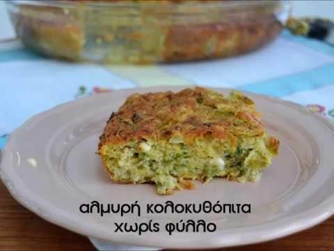 Αλμυρή κολοκυθόπιτα χωρίς φύλλο (video) – Κρήτη: Γαστρονομικός Περίπλους