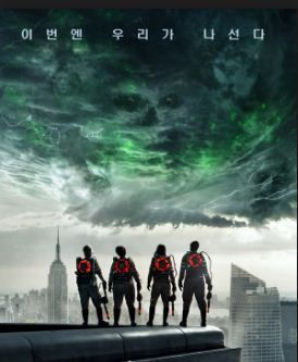 Regarde Le Film S.O.S. Fantômes 2016 VostFR HD  Sur: http://completstream.com/s-o-s-fantomes-2016-vostfr-hd-en-streaming-vk.html
