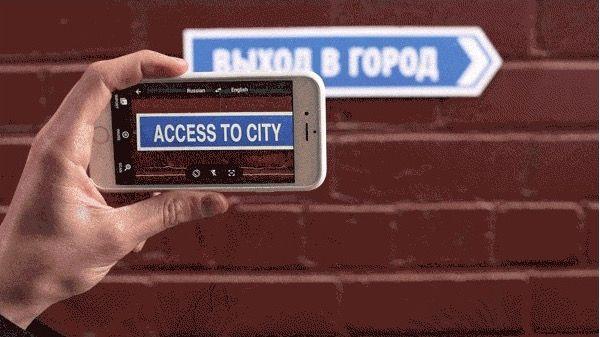 Google Adding 'Word Lens' Camera Translation and Conversation Mode to Translate App [iOS Blog] - https://www.aivanet.com/2015/01/google-adding-word-lens-camera-translation-and-conversation-mode-to-translate-app-ios-blog/