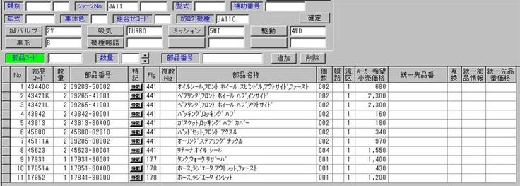 JA11 ハブ&ナックルまわりの純正部品番号