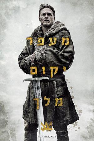 Watch King Arthur: Legend of the Sword Full Movie Streaming HD
