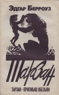Тарзан - приемыш обезьян — Эдгар Райс Берроуз. Скифы, 1991
