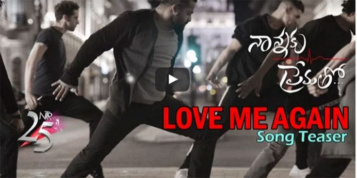 Watch: Love Me Again Song Teaser From Nannaku Prematho #NannakuPrematho #NTR25 #NTR