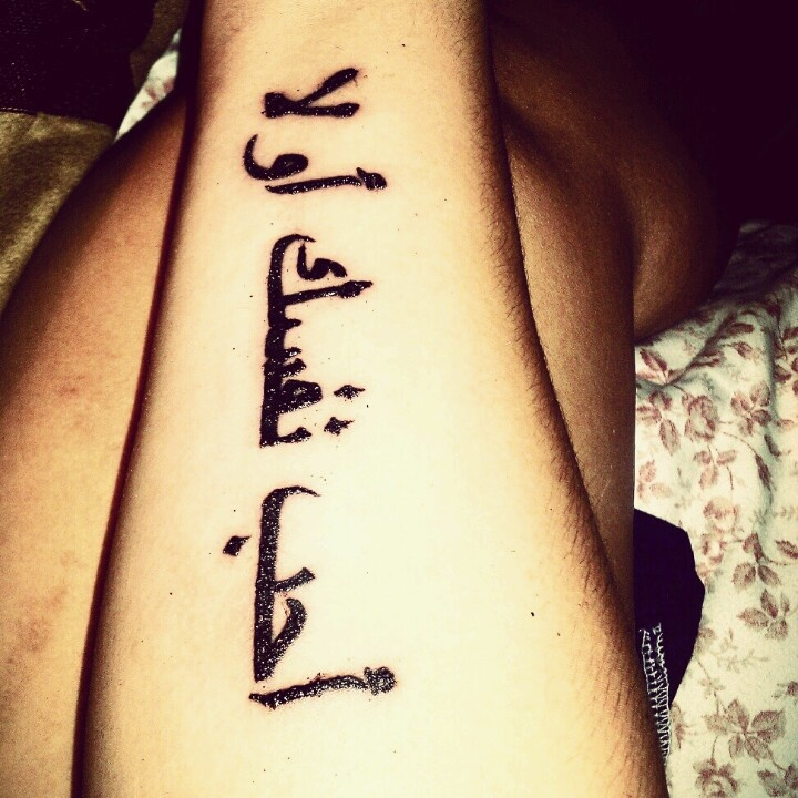 Tattoo Quotes About Loving Yourself: Arabic For 'Love Yourself First.'
