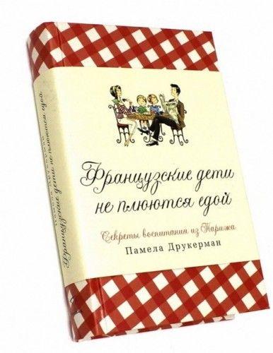 Ателье изысканных манер Екатерины Герасимовой - Книга: французские дети не плюются едой. Секреты воспитания из Парижа. Почитаем?