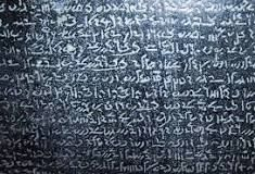 DEMOTIC is the ancient Egyptian script derived from northern forms of HIERATIC used in the Nile Delta, and the stage of the Egyptian language written in this script, following Late Egyptian and preceding COPTIC.