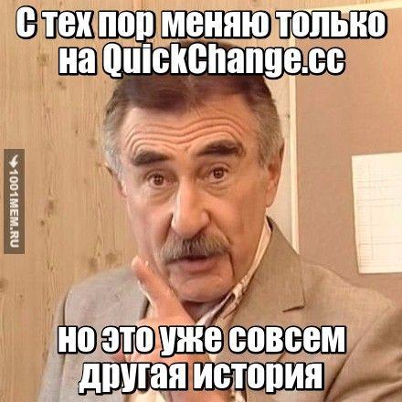Обмен валюты яндекс деньги на quickchange.cc - увлекательной приключение длиной в 5 секунд! #интернетобменниквалют #обменвалют #обменвалютонлайн #обменникденегquickchange #обменниконлайнвалютquickchange #quickchange_cc