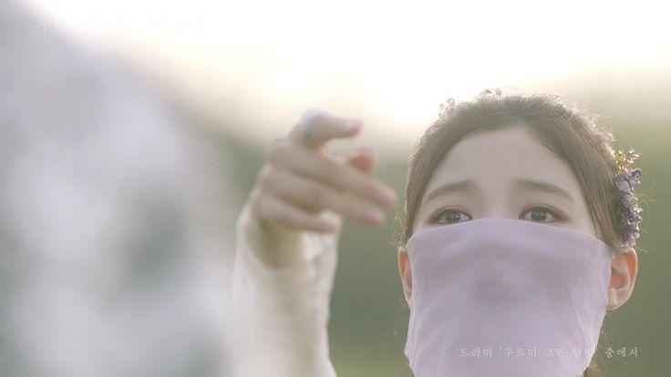 【繁體中字】Gummy - 雲畫的月光 (雲畫的月光 OST Part. 3)