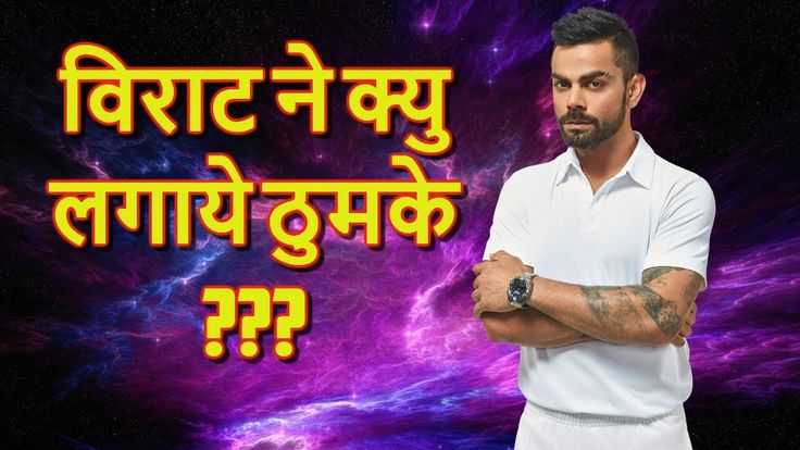 नगपर टसट म हआ कछ य बटसमन न पकड लय सर वरट करन लग डस https://youtu.be/NJUEUQgUihY नगपर टसट म हआ कछ य बटसमन न पकड लय सर वरट करन लग डस  Something happened in the Nagpur Test the batsmen got caught the dancers started doing big  On the first day of the second Test between India and Sri Lanka the hosts were all out for 205 runs in the first innings. During this Sri Lanka innings something happened that Nirvana Dikewala grabbed his head while Indian captain Virat Kohli was seen dancing. - During…