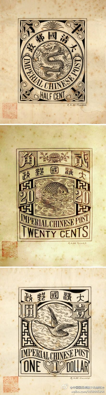 Chinese postage stamp of 19 Century