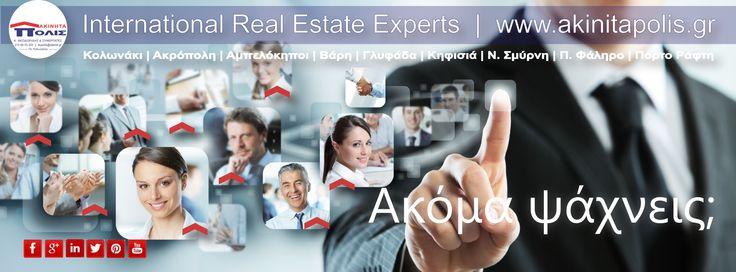 Καριέρα στα κτηματομεσιτικά; Έλα να συζητήσουμε! http://www.akinitapolis.gr/Kariera.html