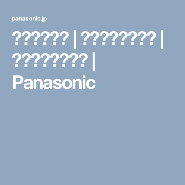 天然酵母パン | ベーカリー倶楽部 | ホームベーカリー | Panasonic