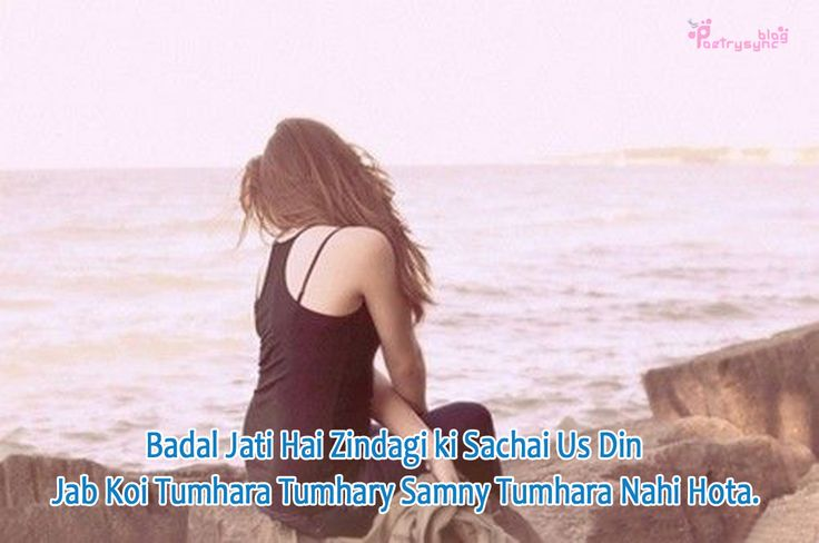 Broken Heart Sad Poetry with Sad Girl Pictures | Poetry