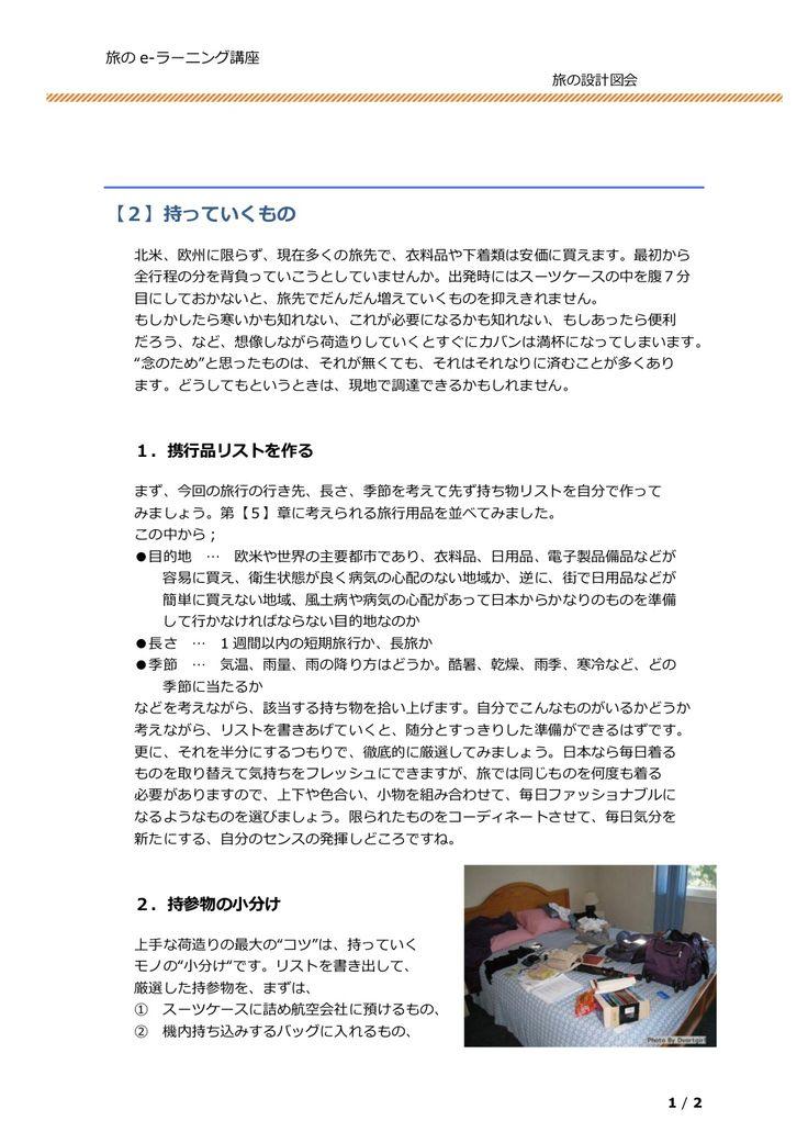 旅行講座:教科書サンプル - 荷造りのコツ / 講師 : 高田紀美子 by 旅の設計図会  via slideshare