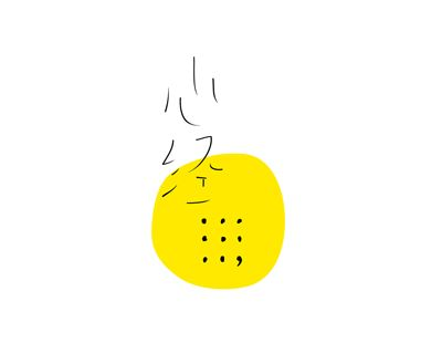 Japanese logo with yellow