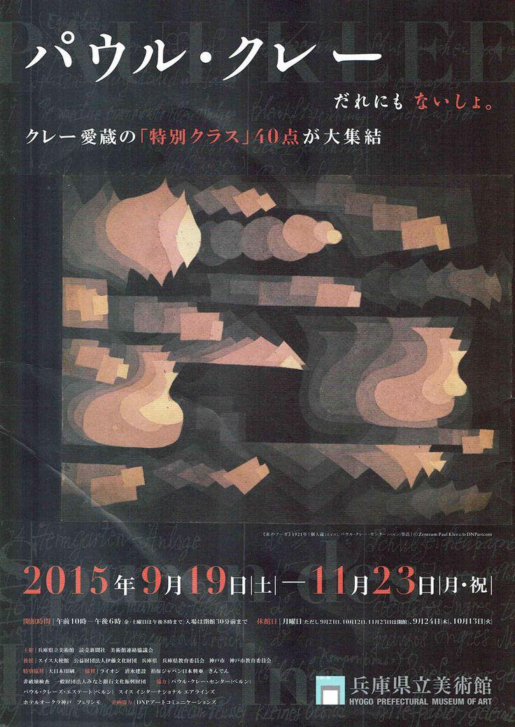 兵庫県立美術館「パウル・クレーだれにもないしょ」展チラシ