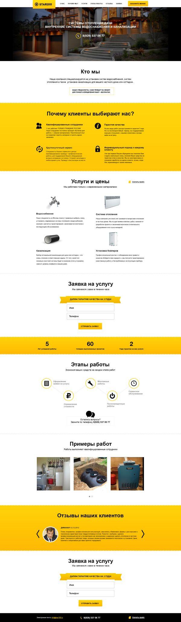 Landing page by Alexander Goryachev, via Behance