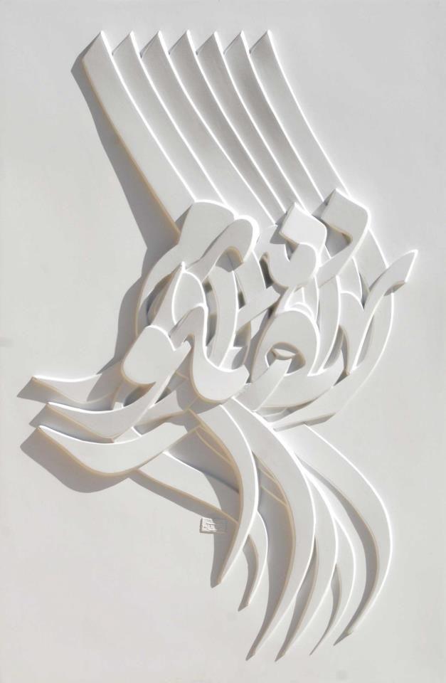 DesertRose,;,calligraphy art,;, Mohamad Reza Amouzad,;,