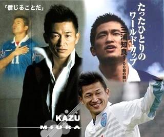 Kazuyoshi Miura, King Kazu, a professional Japanese soccer player