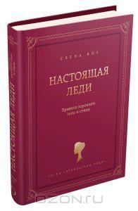"""Книга """"Настоящая леди. Правила хорошего тона и стиля"""" Елена Вос - купить книгу ISBN 978-5-699-68600-1 с доставкой по почте в интернет-магазине OZON.ru"""