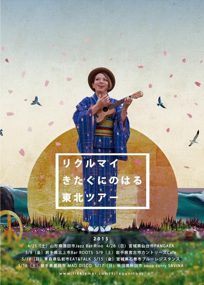 リクルマイ Likkle Mai きたぐにのはる 東北ツアー 2015.04.25~