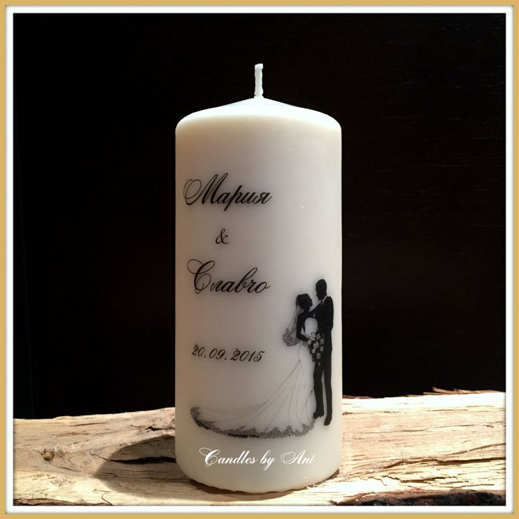 PERSONALISED candle, WEDDING candle, Unity canle - Groom and Bride Black and White, Personalised text by CandlesByAni on Etsy