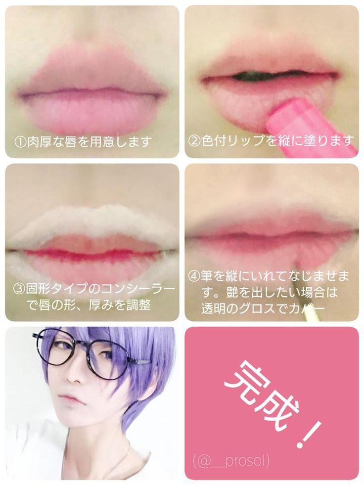 唇が厚いことにお悩みの方必見! レイヤー直伝の唇を薄く見せる簡単メイク術がすごい!!
