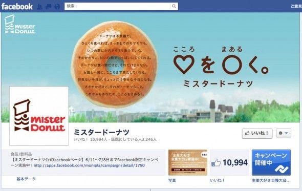 mister-donut-facebook-cover